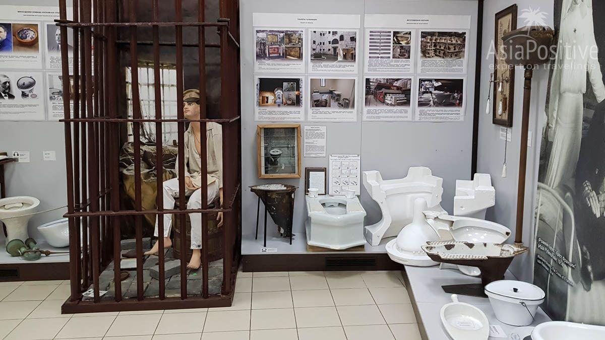Что страшнее, туалет в тюрьме или в советском поезде | Музей истории туалета