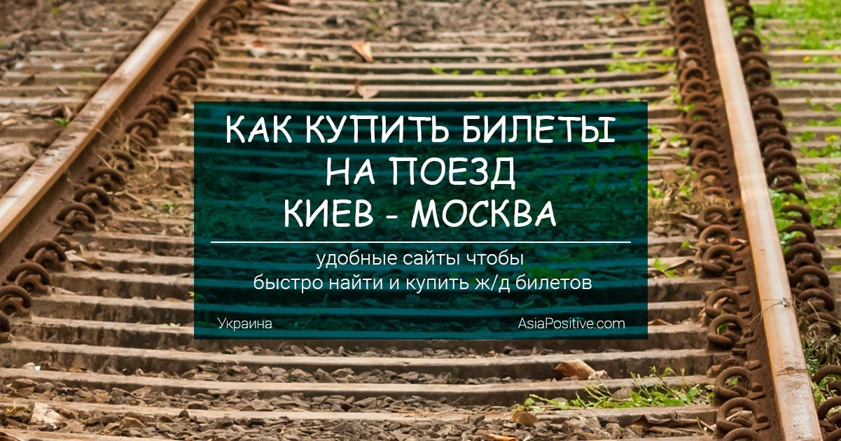 Как купить билеты на поезд Киев - Москва
