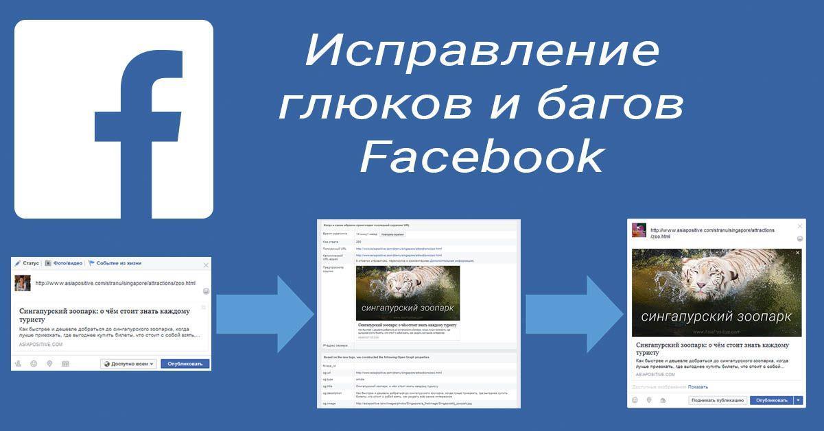 Исправление глюков и багов Facebook