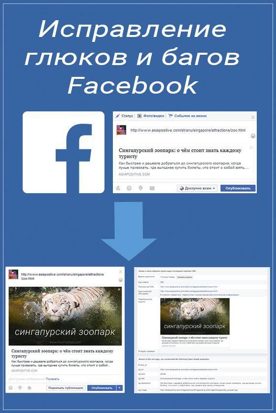 Что делать, если в Фейсбук не подтягивается картинка или подтягивается картинка не имеющая отношение к статье. Как пользоваться дэбагером Facebook | Исправление глюков и багов Facebook