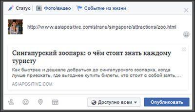 Пример, как Фейсбук не подтягивает картинку со статьи с фотографиями | Исправление глюков и багов Facebook
