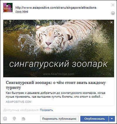 Как с помощью интрументов Фейсбука и плагинов добиться в Facebook отображения картинки из статьи | Исправление глюков и багов Facebook
