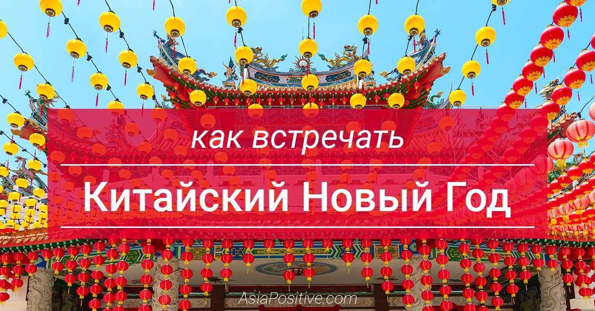 Китайские рецепты привлечения удачи и денег   Китайский Новый Год - как привлечь удачу и богатство   Позитивные путешествия AsiaPositive.com
