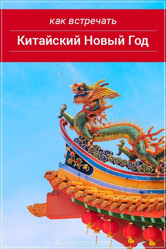 Как правильно встречать Китайский Новый Год - главные традиции и правила   Китайский Новый Год - как привлечь удачу и богатство   Позитивные путешествия AsiaPositive.com