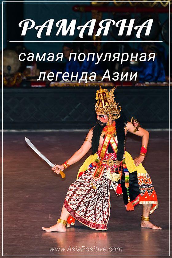 | Рамаяна - самая популярная легенда Азии. | Позитивные путешествия AsiaPositive.com