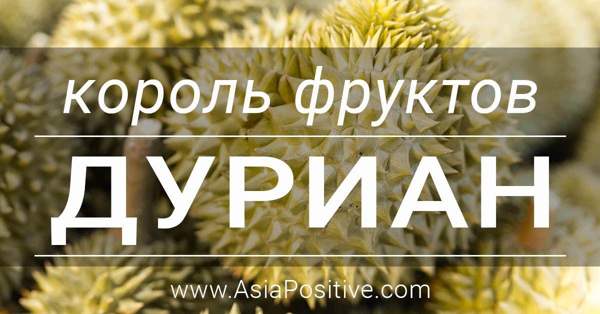 Король фруктов - Дуриан. | Позитивные путешествия AsiaPositive.com