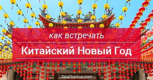 Китайский Новый Год - как привлечь удачу и богатство.