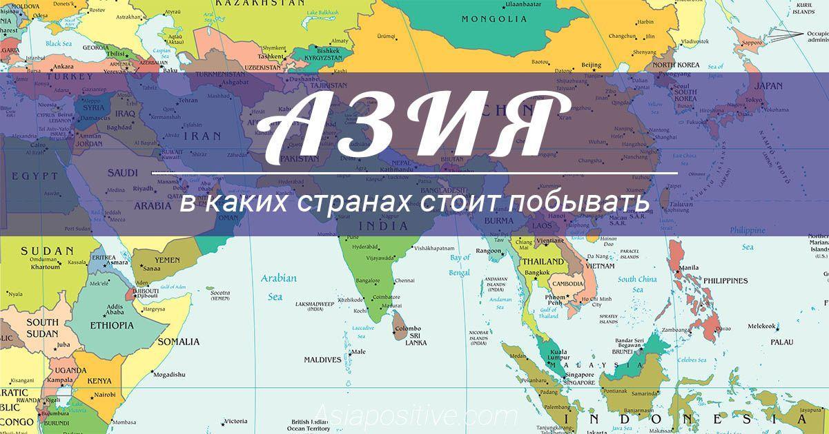 Где начинается Азия. Какие страны Азии популярны для отдыха и путешествий и ради чего туда стоит поехать. | Лучшие страны Азии, в которые стоит поехать ради отдыха или путешествия - карты, список и краткое описание каждой страны.| Путешествия по Азии AsiaPositive.com