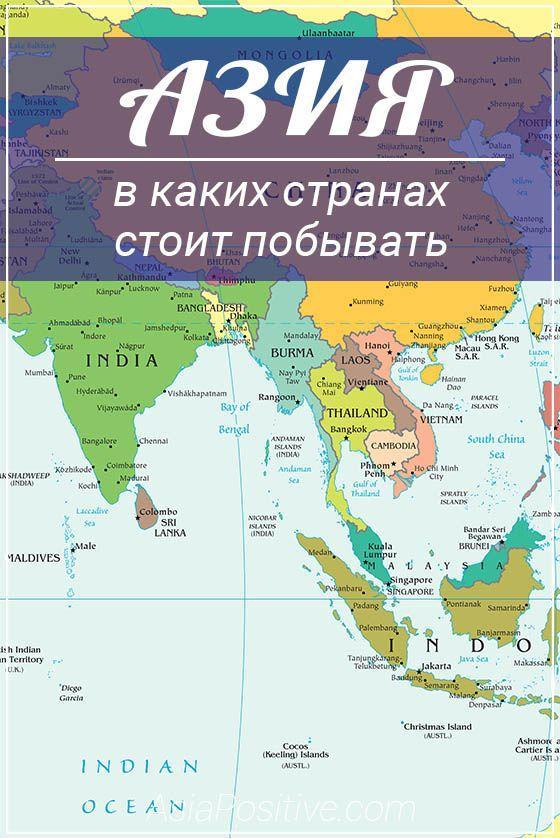 Лучшие страны Азии, в которые стоит поехать ради отдыха или путешествия - карты, список и краткое описание каждой страны. | В каких странах Азии стоит побывать | Путешествия по Азии AsiaPositive.com