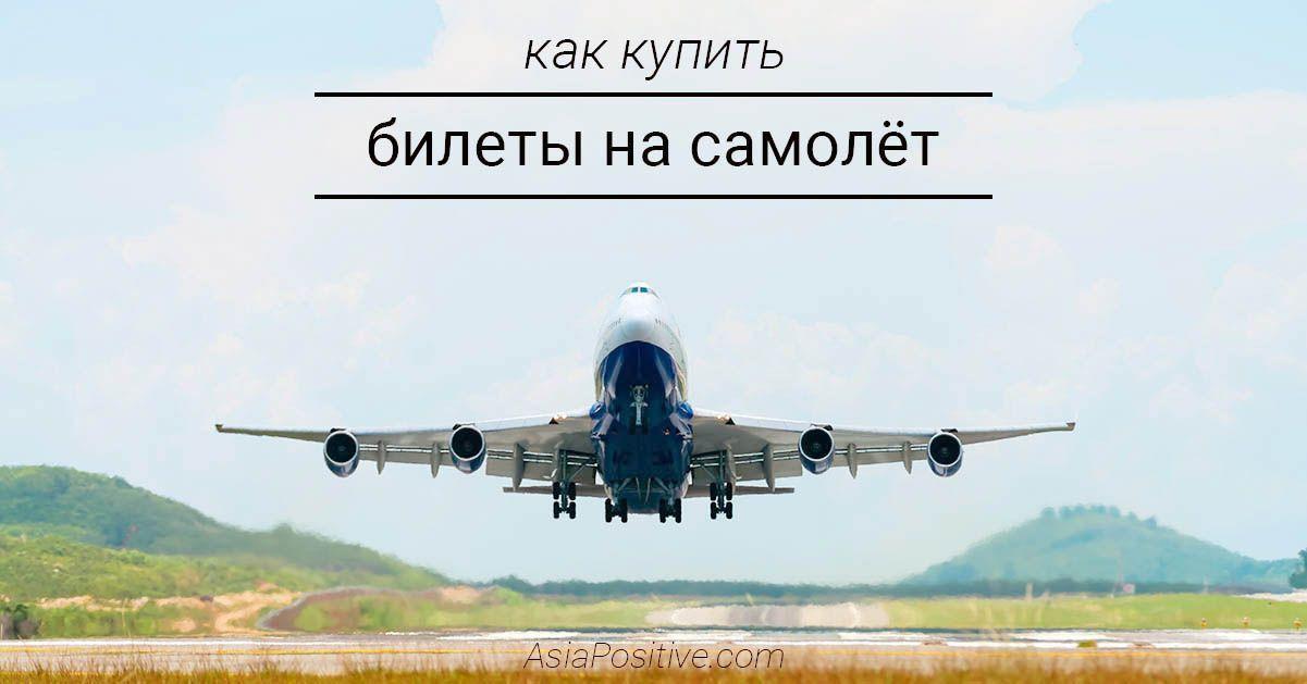 Где и как покупать билеты на самолёт и при этом не переплачивать. Простая инструкция с примерами.