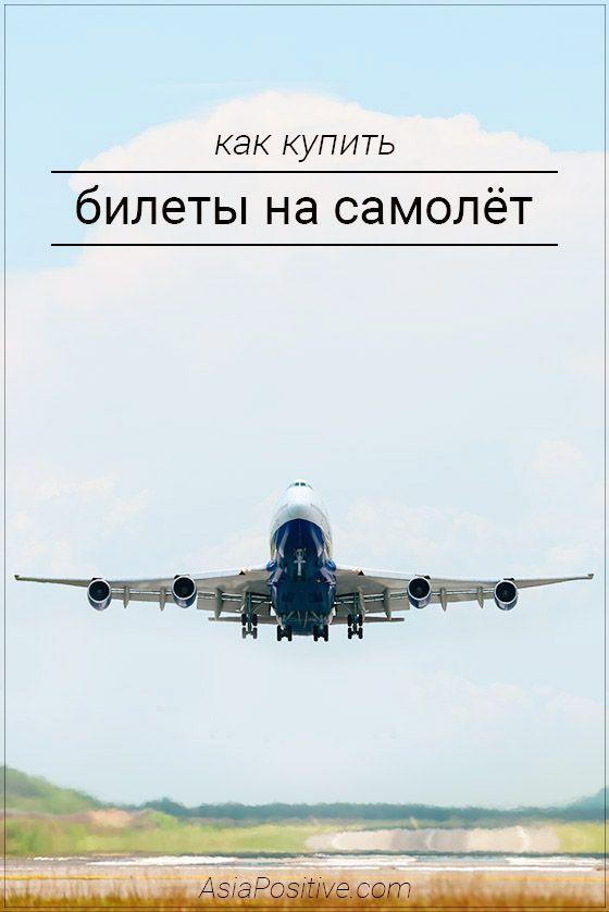 Где и как покупать билеты на самолёт и при этом не переплачивать. Простая инструкция с примерами. | Эксперт по путешествиям AsiaPositive.com