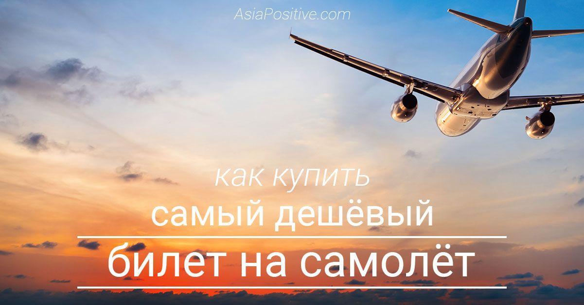 10 советов опытных путешественников, как найти и купить самый дешёвый билет на самолёт | Авиабилеты и перелёты | Эксперт по путешествиям AsiaPositive.com