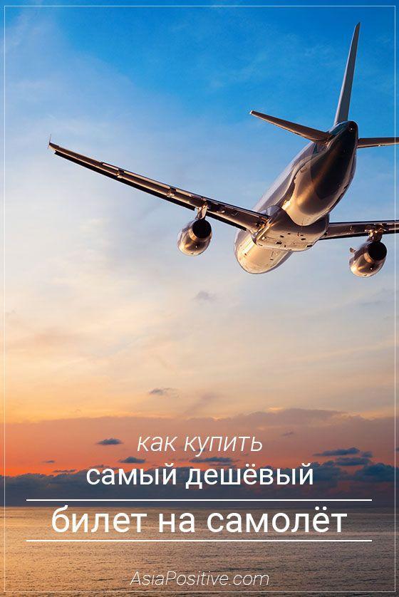 10 советов опытных путешественников, как найти и купить самый дешёвый билет на самолёт | Авиабилеты и перелёт | Эксперт по путешествиям AsiaPositive.com