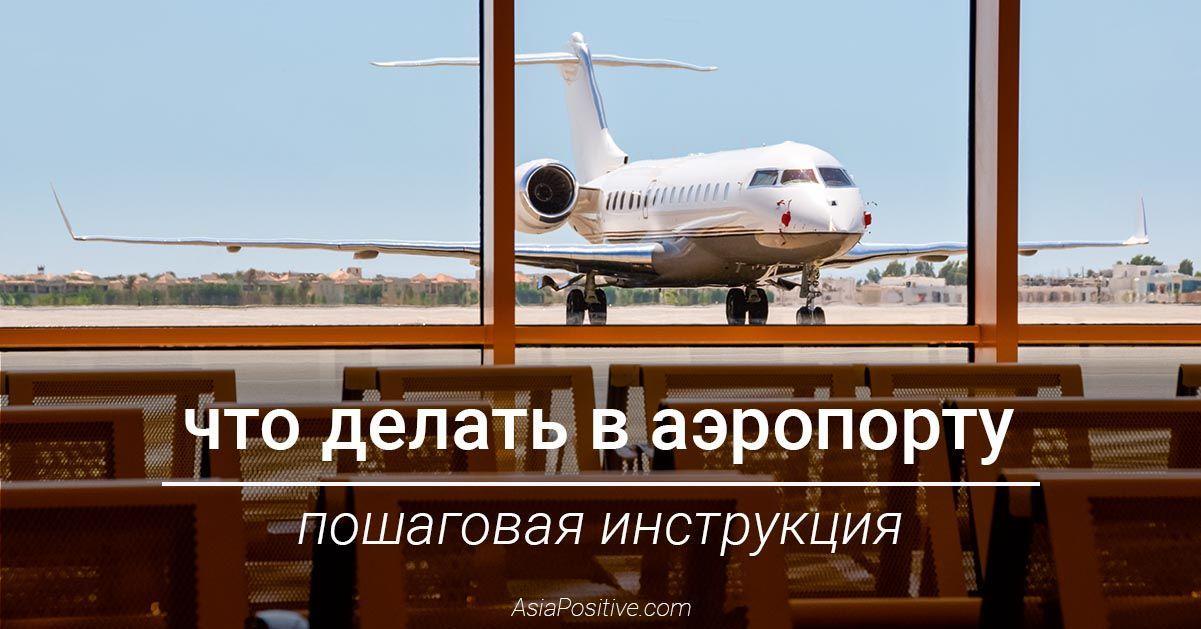 Аэропорт пошаговая инструкция