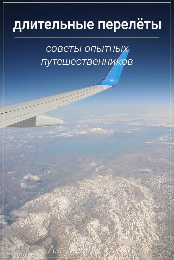 Советы опытных путешественников, как стоит подготовиться к длительным перелётам на самолётах и как вести себя на борту, чтобы путешествие было максимально комфортным. | Длительные перелёты. Советы опытных путешественников. | Эксперт по путешествиям AsiaPositive.com