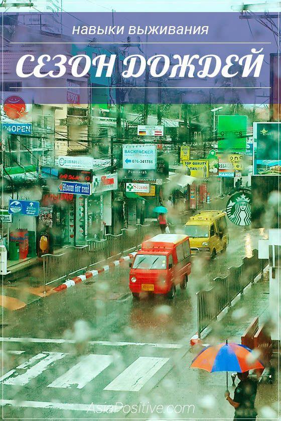 Простые советы, навыки выживания в сезон дождей помогут пережить ливни в прекрасном расположении духа, и не потратив ни одной нервной клетки. | Навыки выживания в сезон дождей | Путешествия по Азии AsiaPositive.com