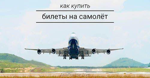 Как купить билеты на самолёт
