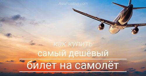 Как купить самый дешёвый билет на самолёт: 10 советов опытных путешественников