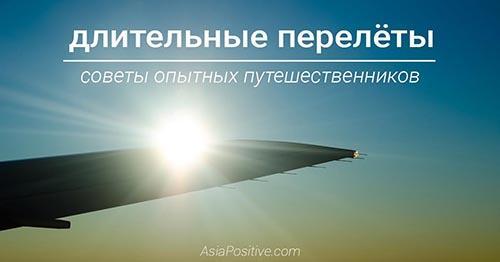 Длительные перелёты. Советы опытных путешественников.