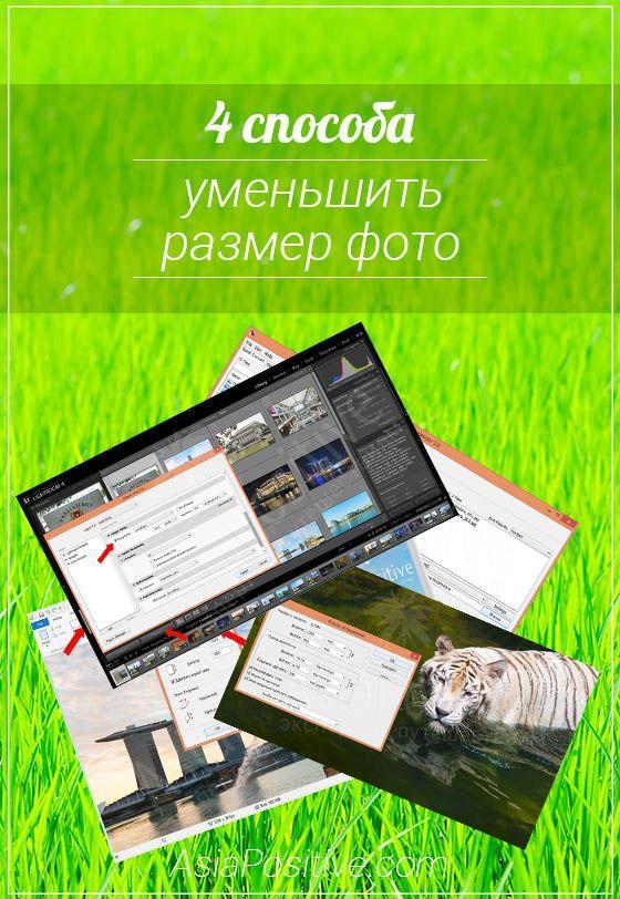 Как уменьшить размер фото инструментами Windows, в программах Photoshop и Lightroom, с помощью бесплатной программы | Фото и видео в Путешествии | Справочник туриста | Эксперт по путешествиям AsiaPositive.com