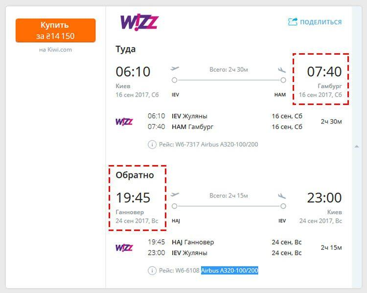 Вылет с соседнего города ради экономии на отеле и прямого рейса | 10 советов опытных путешественников, как найти и купить самый дешёвый билет на самолёт | Авиабилеты и перелёты | Эксперт по путешествиям AsiaPositive.com