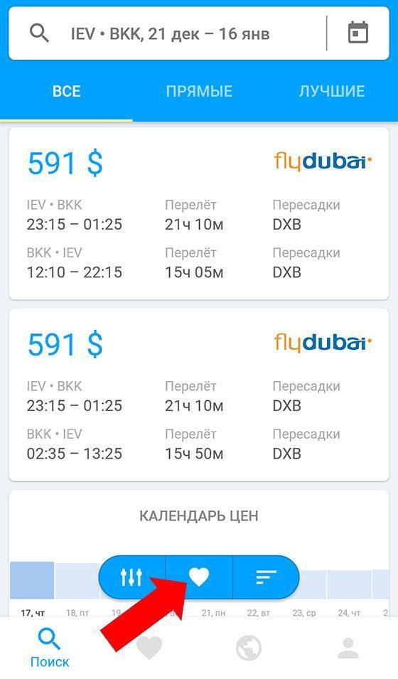 Следите за изменением цены на авиабилеты на телефоне | Как купить самый дешёвый билет на самолёт: 10 советов опытных путешественников | Авиабилеты и перелёты | Эксперт по путешествия AsiaPositive.com