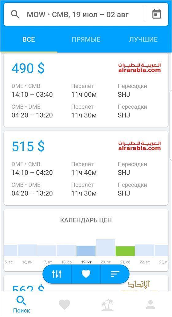 Приложение для отслеживания цен на авиабилеты от Aviasales | Что стоит знать о покупке авиабилетов в Шри-Ланку - когда и как выгодно покупать билеты, какие варианты перелётов оптимальны по комфорту и цене, как узнавать об акциях и скидках на авиабилеты. | Авиабилеты на Шри-Ланку: где, как и когда покупать билеты на самолёт | Путешествия по Азии AsiaPositive.com