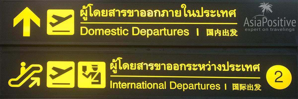 Указатели на внутренние и международные вылеты с паспортным контролем | Детальная пошаговая инструкция с фотографиями: что делать в аэропорту, на какую информацию на табло нужно обратить внимание, каким указателям следовать и что они означают (включая фото и перевод с английского). | Эксперт по путешествиям AsiaPositive.com
