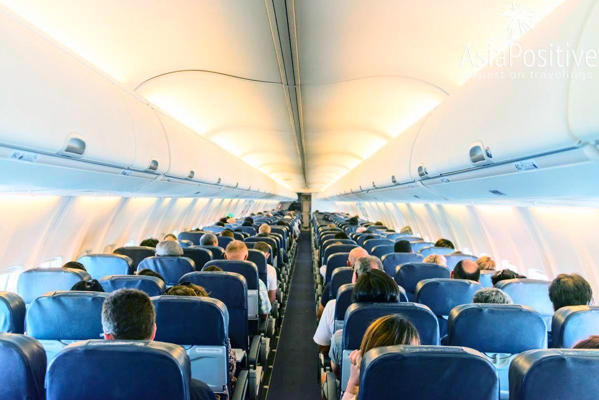 Салон эконом класс | Советы опытных путешественников, как стоит подготовиться к длительным перелётам на самолётах и как вести себя на борту, чтобы путешествие было максимально комфортным. | Длительные перелёты. Советы опытных путешественников. | Эксперт по путешествиям AsiaPositive.com
