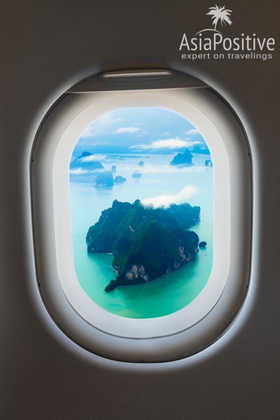 Возможность увидеть красивые виды - повод взять место у окна | Советы опытных путешественников, как стоит подготовиться к длительным перелётам на самолётах и как вести себя на борту, чтобы путешествие было максимально комфортным. | Длительные перелёты. Советы опытных путешественников. | Эксперт по путешествиям AsiaPositive.com
