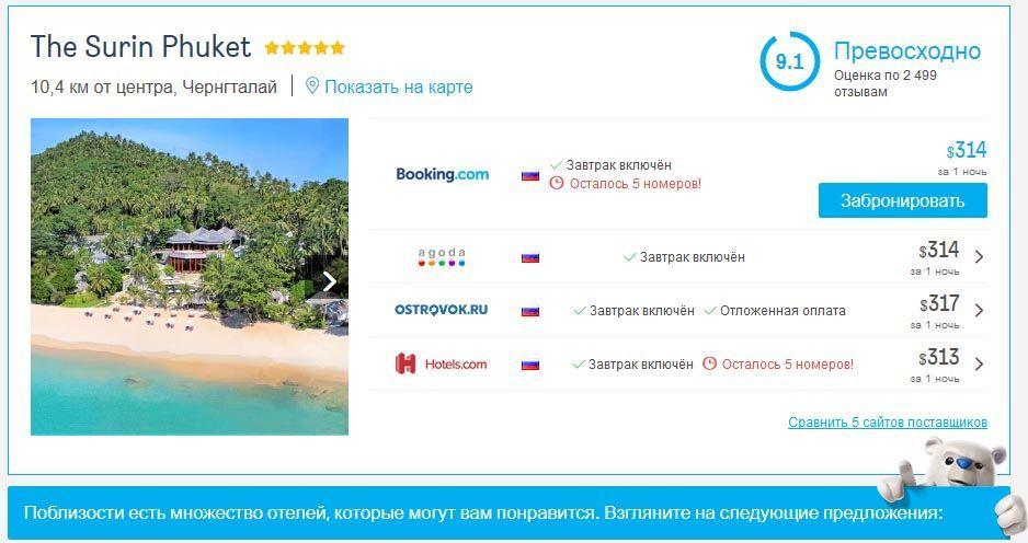 Как забронировать отель по самой низкой цене | Ресурсы, помогающие экономить в путешествии | AsiaPositive.com