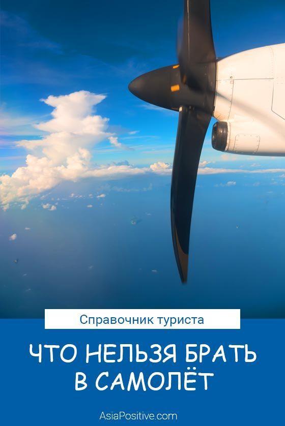 Что нельзя брать в самолёт: в багаж и ручную кладь | Правила, фото, схемы и советы опытных путешественников | Путешествия с AsiaPositive.com