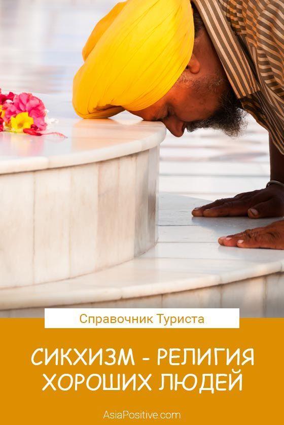 Сикхизм - религия хороших людей | Во что верят сикхи, каких идеалов придерживаются и как становятся сикхом | Путешествия по Азии с AsiaPositive.com
