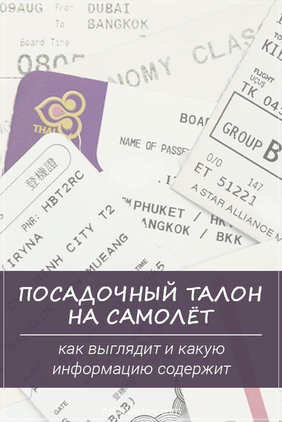 Как выглядит посадочный талон на самолёт | Путешествия AsiaPositive.com