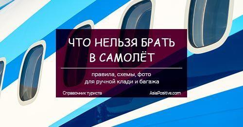 Что нельзя брать в самолёт: в багаж и ручную кладь