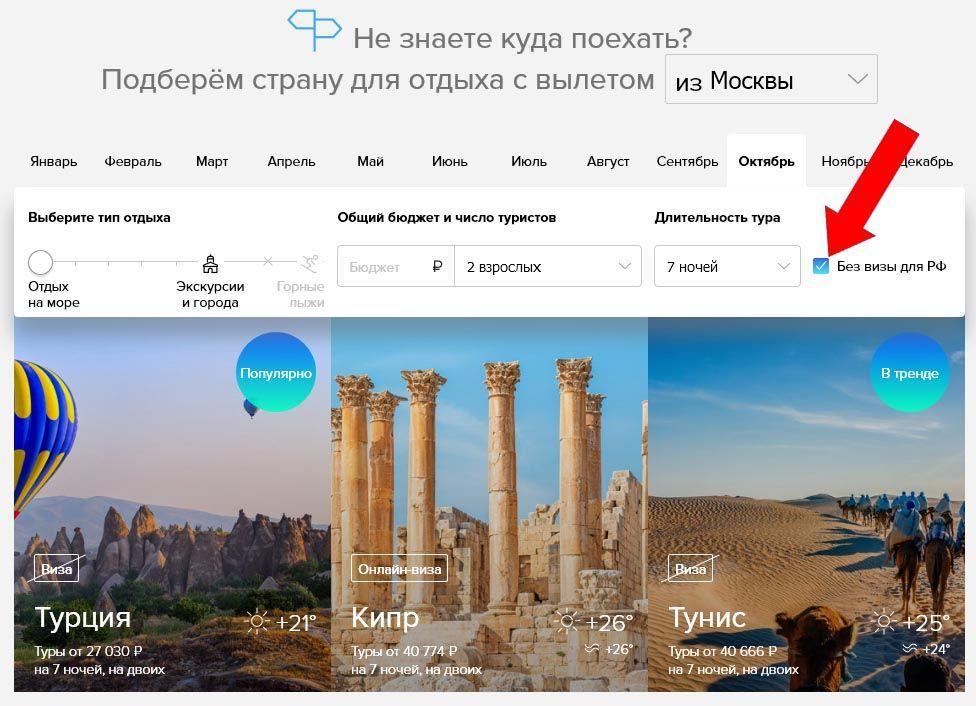 Как быстро найти и купить тур в страну, куда не нужна виза для граждан России