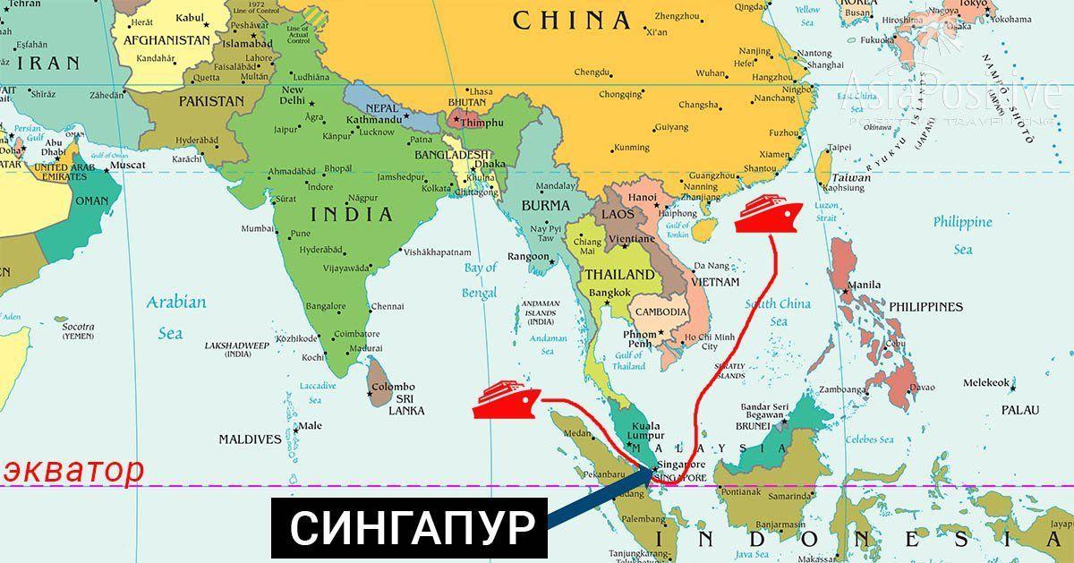 Сингапур находится на морских торговых путях из Китая | Сингапур на карте мира | Путешествия AsiaPositive.com
