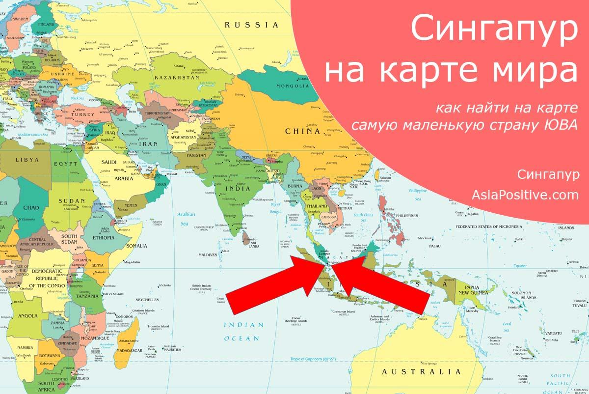 Сингапур на карте мира | Путешествия AsiaPositive.com