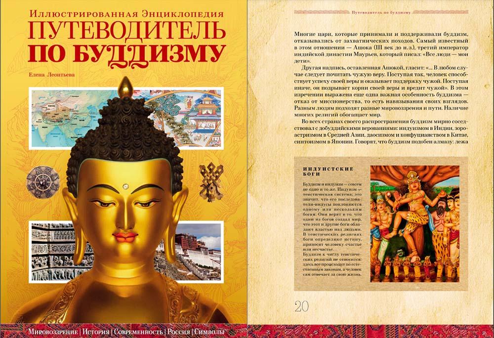 Книга Путеводитель по Буддизму. Иллюстрированная энциклопедия | Лучшая книга об истории буддизма и жизни Будды