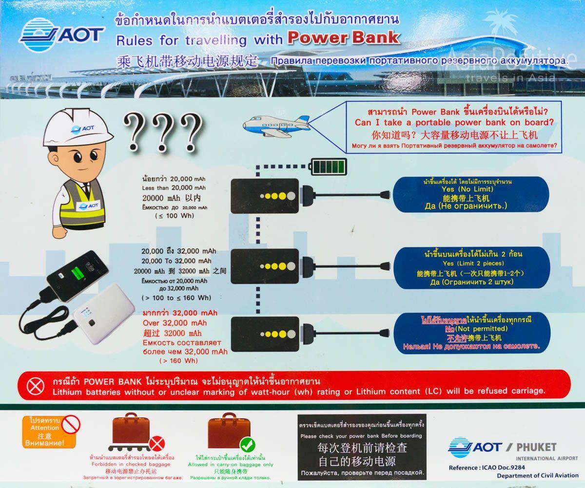 Правила провоза в самолёте аккумуляторов и батарей (фото из аэропорта Таиланда) | Что нельзя брать в самолёт | Путешествия с AsiaPositive.com