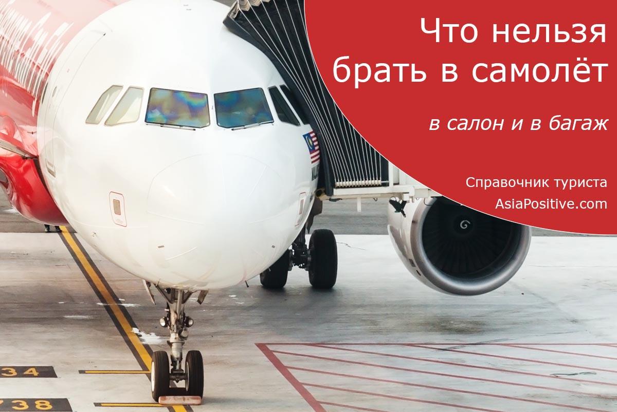 Что нельзя брать в самолёт: в багаж и ручную кладь | Путешествия AsiaPositive.com