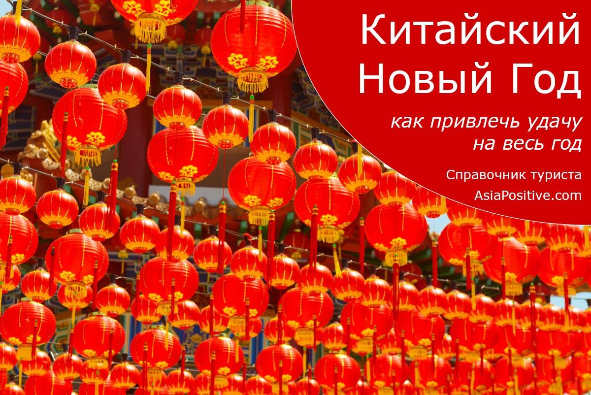 Китайские рецепты привлечения удачи и денег | Китайский Новый Год: как встречать и привлечь удачу на целый год | Путешествия AsiaPositive.com