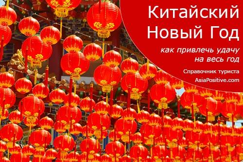 Китайский Новый Год: как встречать и привлечь удачу на целый год