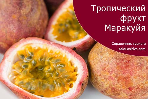 Маракуйя - вкусный тропический фрукт