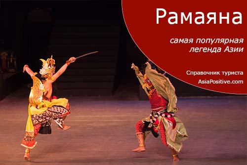 Рамаяна - самая популярная легенда Азии.