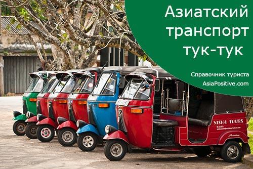 Азиатский транспорт Тук-тук