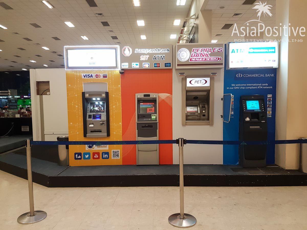 Банкоматы в зале прилёта в аэропорту Коломбо (Бандаранайке) | Путешествия AsiaPositive.com