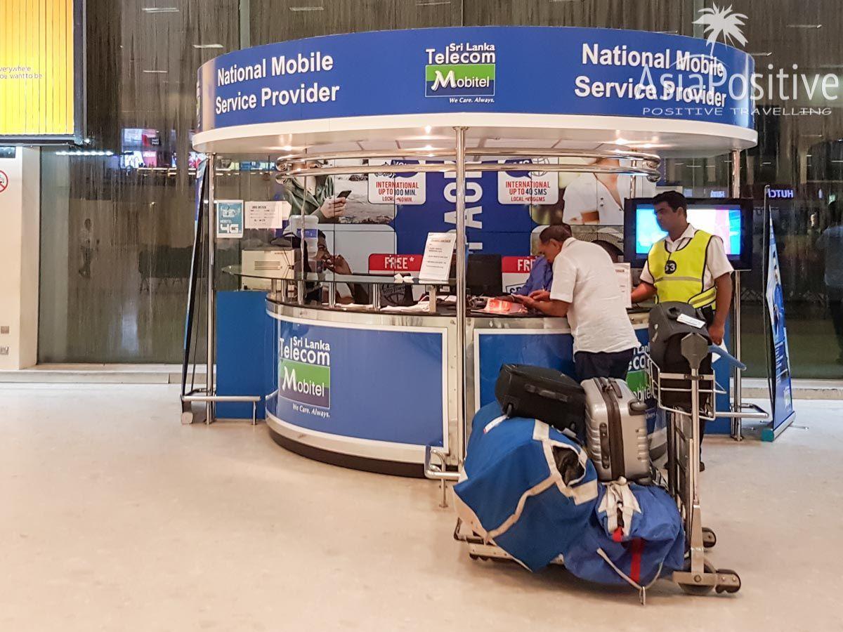 Стойка мобильного оператора в аэропорту Коломбо | Шри-Ланка | Путешествия AsiaPositive.com