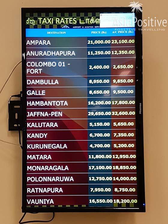 Цены на такси в аэропорту Коломбо | Как дешевле, удобнее и надёжнее заказать трансфер (такси) из аэропорта Коломбо Бандаранайке в ваш отель. Цены, плюсы и минусы всех вариантов заказа и бронирования трансфера. | Как и где лучше заказывать трансфер (такси) из аэропорта Коломбо | Эксперт по путешествиям AsiaPositive.com