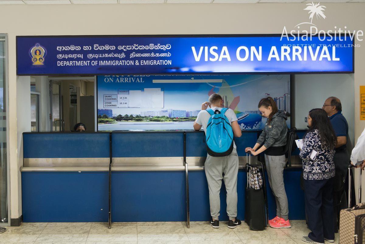 Стойка визы по прибытию в аэропорту | Виза по прилёту на Шри-Ланку | Путешествия AsiaPositive.com